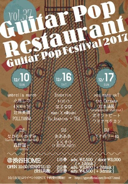 Guitar Pop Restaurant 2017