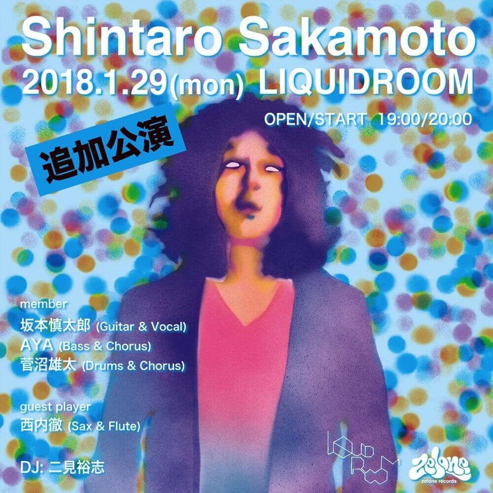 Sakamoto liquid 2