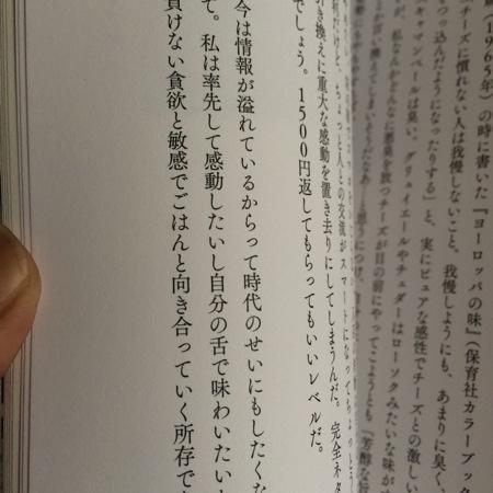 平野紗季子さんの悲痛な想いが伝わる文章その1。