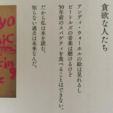 平野紗季子さんの食に対する悲痛な想いが伝わる文章その2。