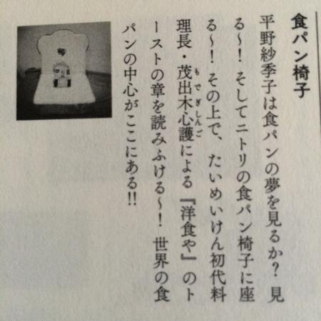 単行本の中で一番女子っぽい文章。思わず笑ってしまいました。