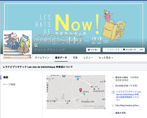 Facebookページスクリーンショット。