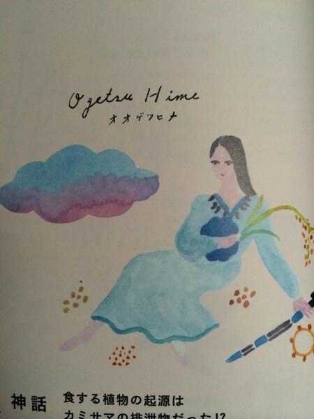 第二特集の「ボタニカルの世界」では前田ひさえさんのイラストが寄せられていました。