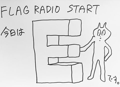 flag radio sakamotoshintarou 20160601
