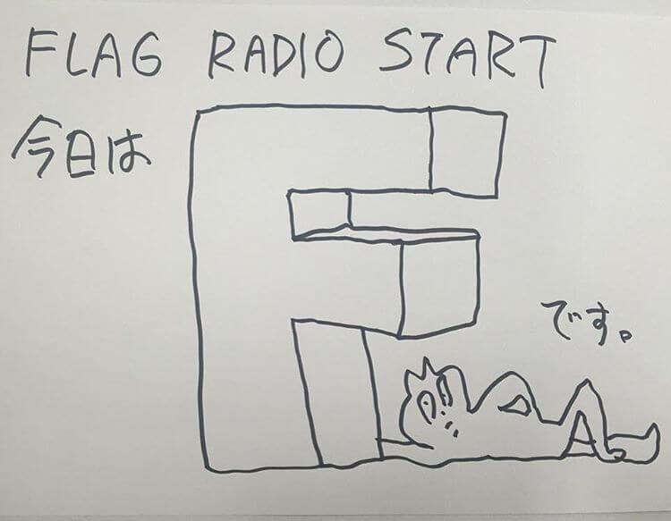 flag radio sakamotoshintarou 20160608