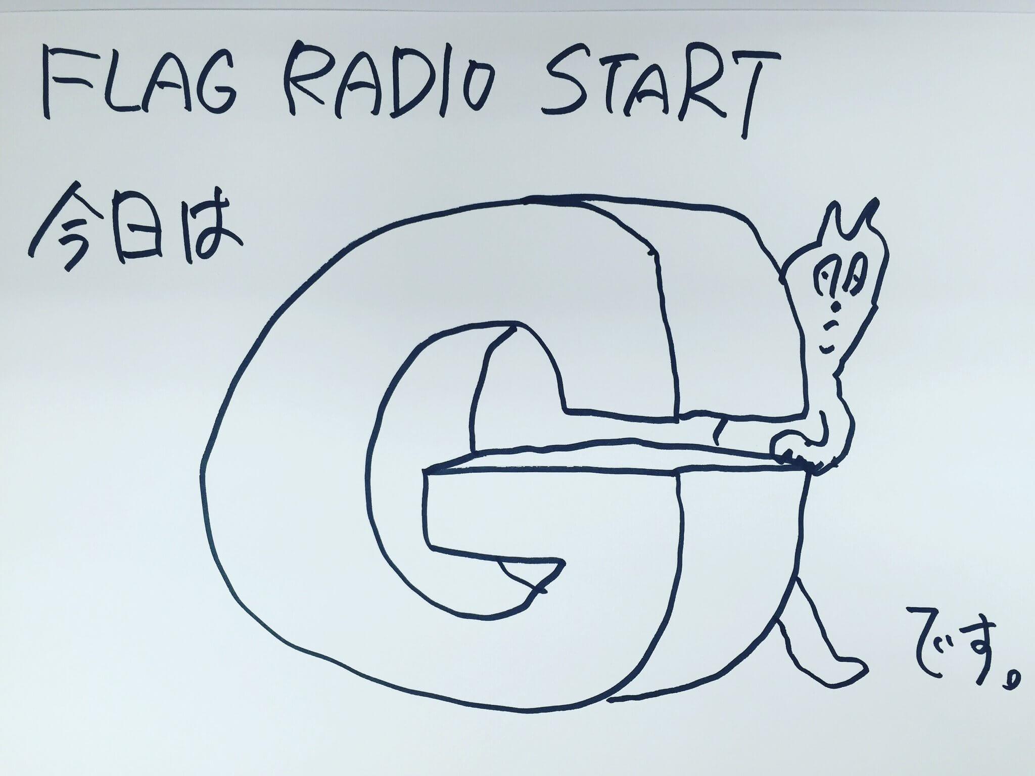 flag radio sakamotoshintarou 20160615