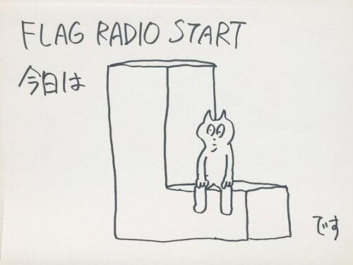 flag radio sakamotoshintarou 20160824