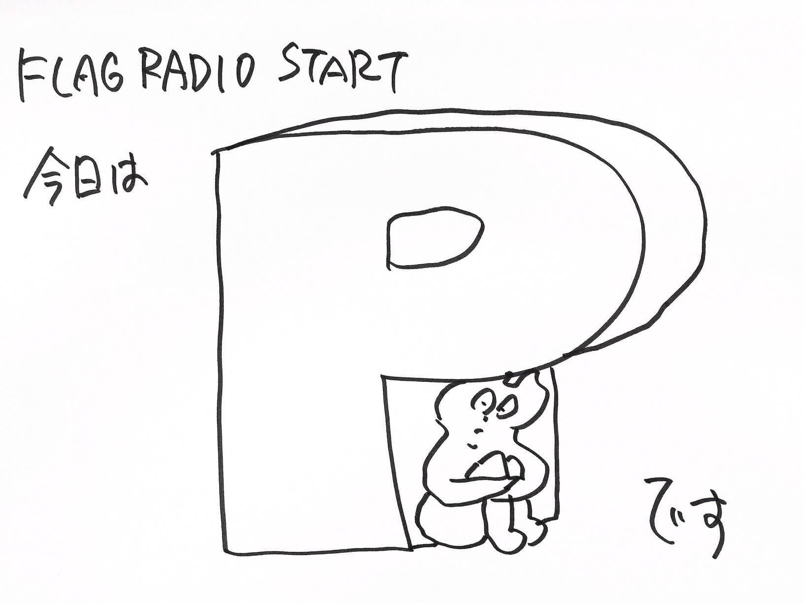 flag radio sakamotoshintarou 20161019
