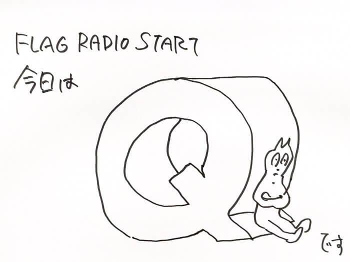 flag radio sakamotoshintarou 20161026