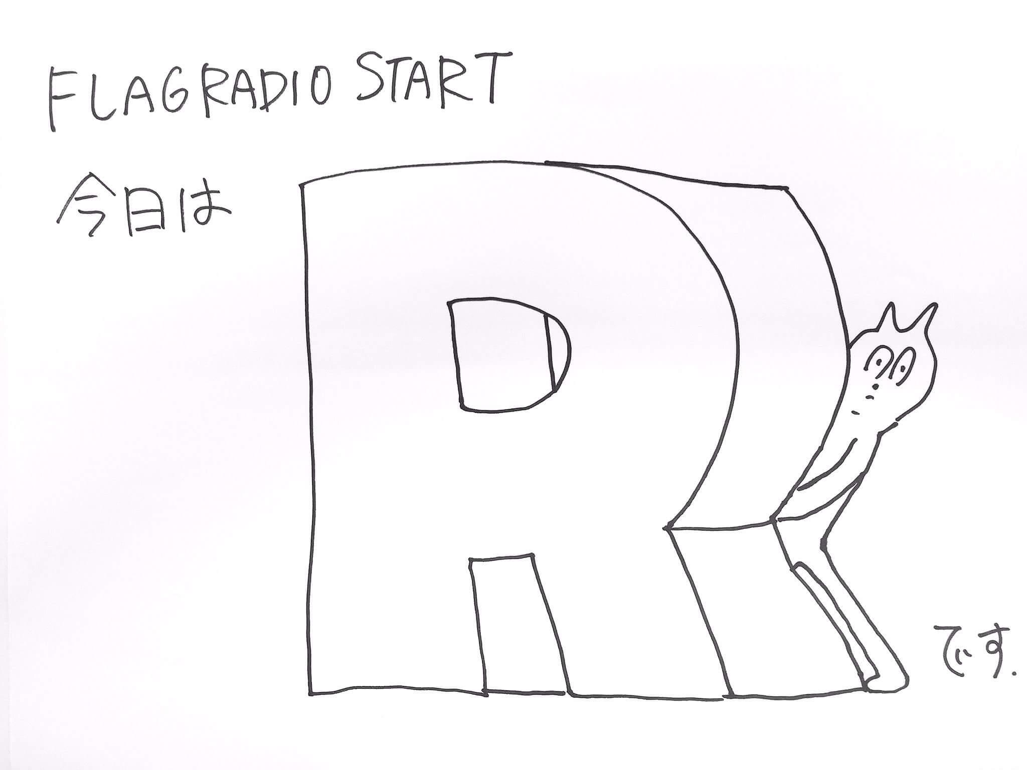 flag radio sakamotoshintarou 20161207