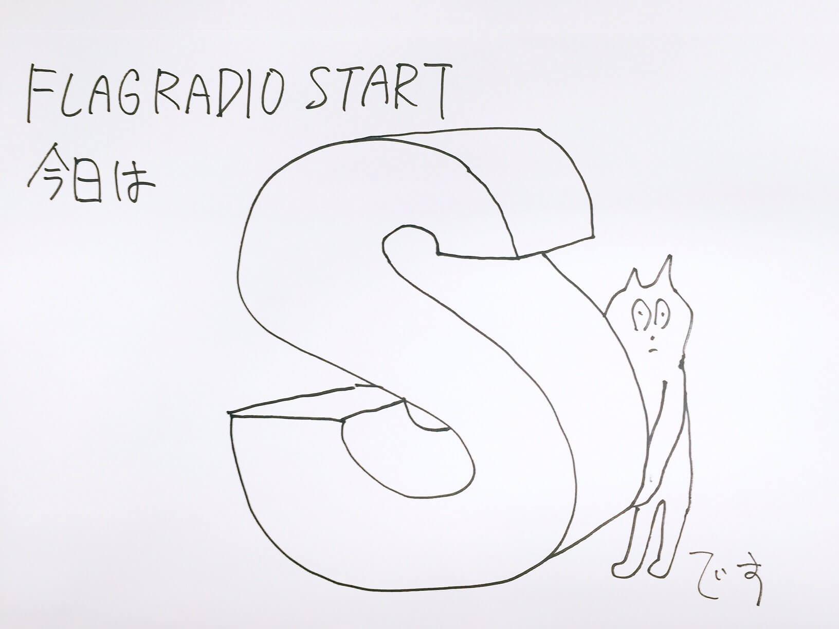 flag radio sakamotoshintarou 20161214