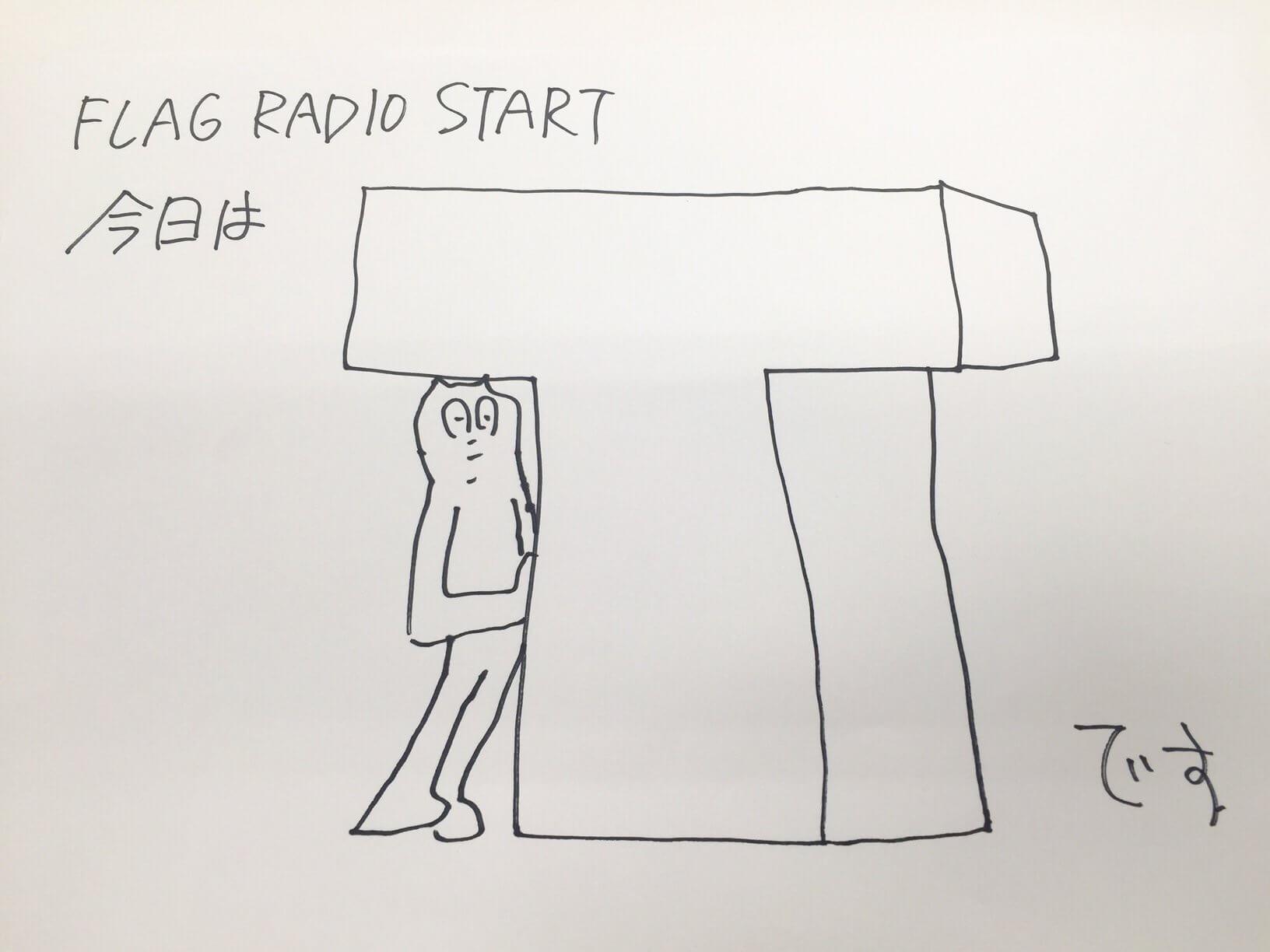 flag radio sakamotoshintarou 20161221