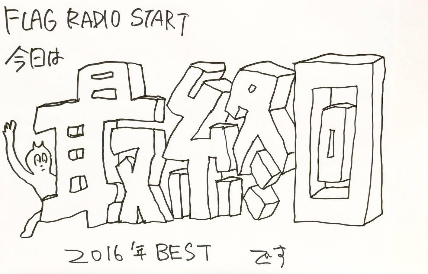 flag radio sakamotoshintarou 20170222