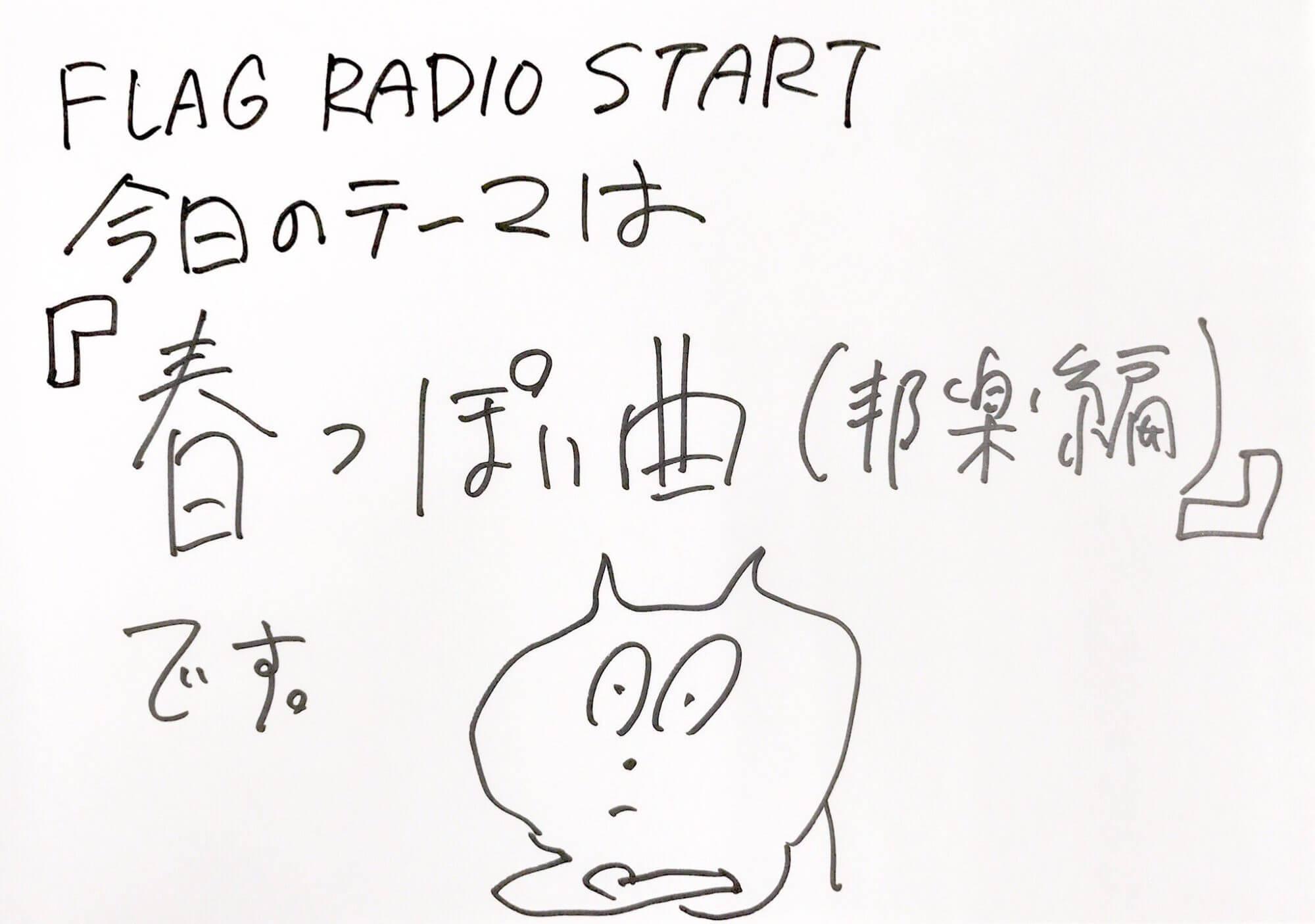 flag radio sakamotoshintarou 20190410 1