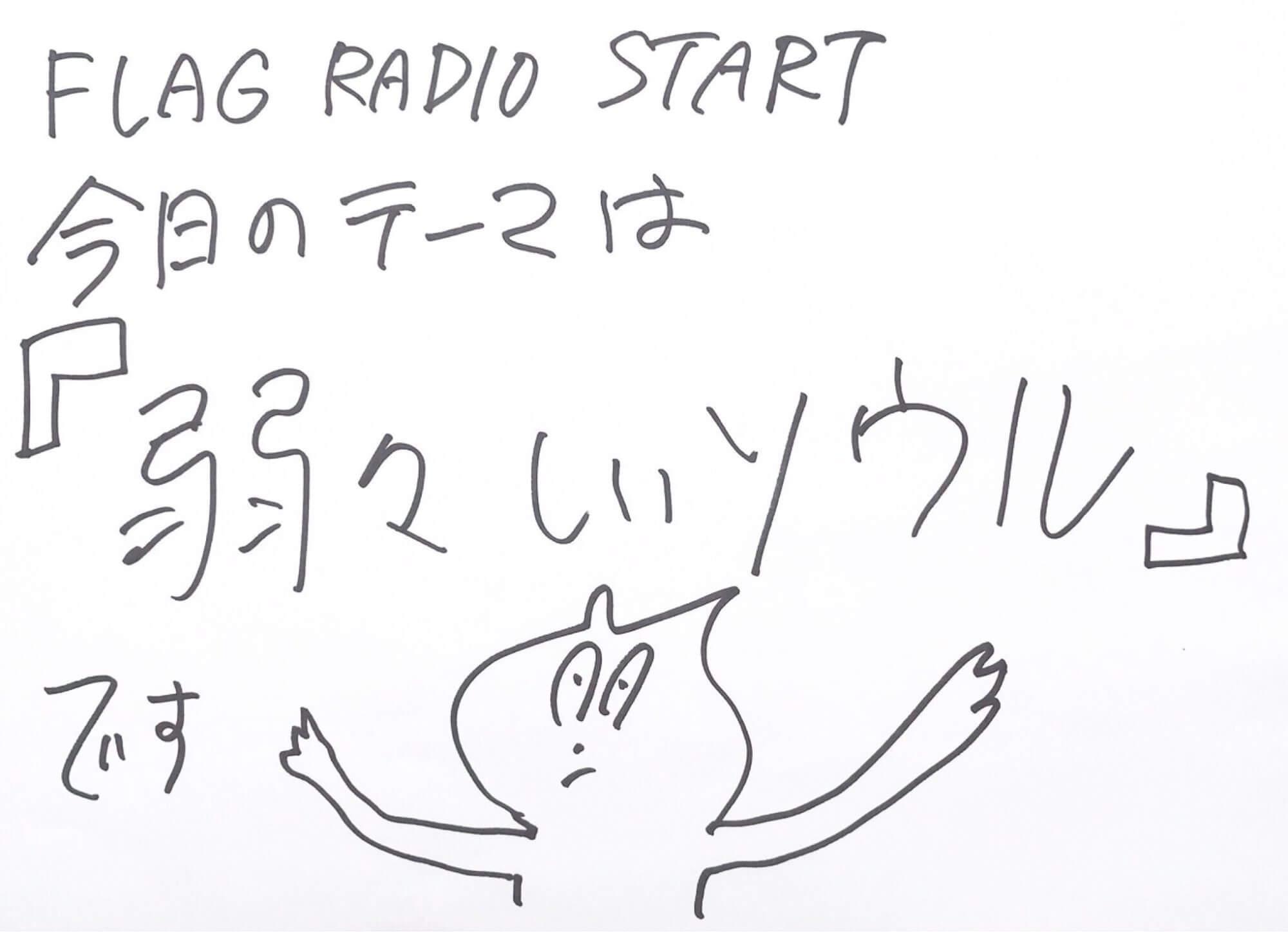 flag radio sakamotoshintarou 20190424