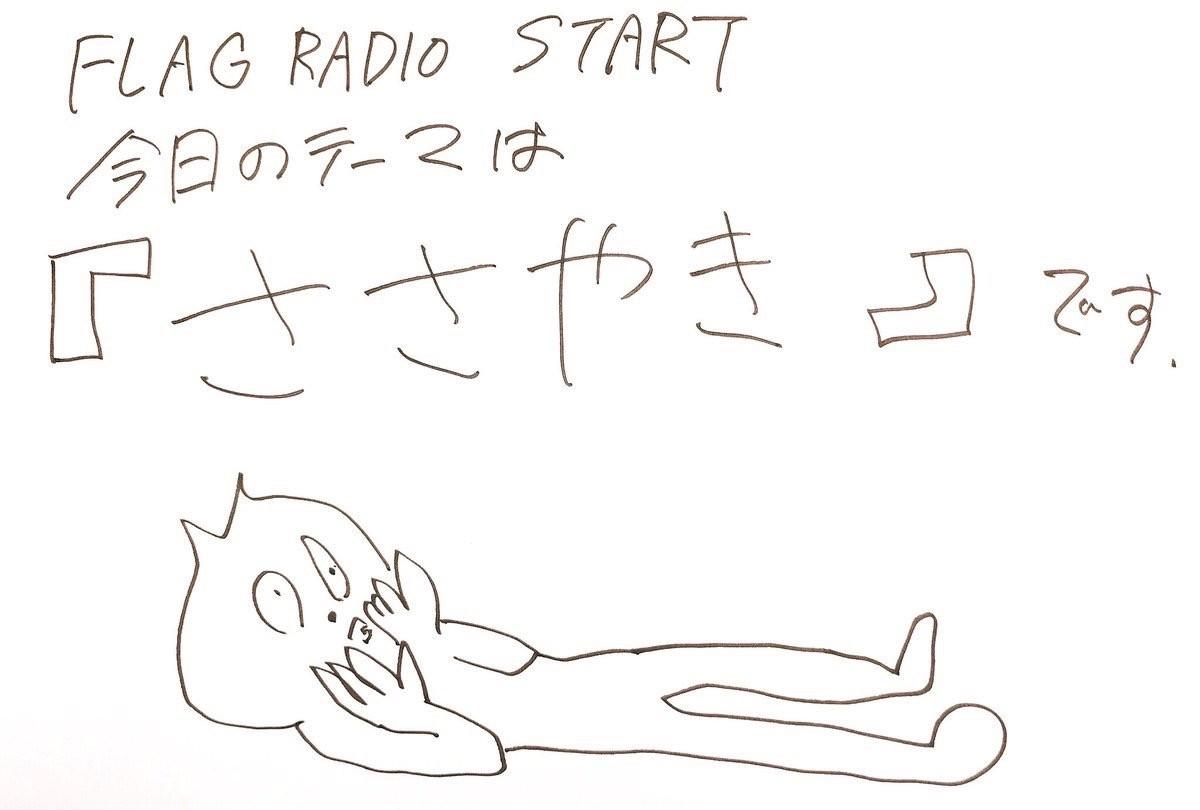 flag radio sakamotoshintarou 20190605