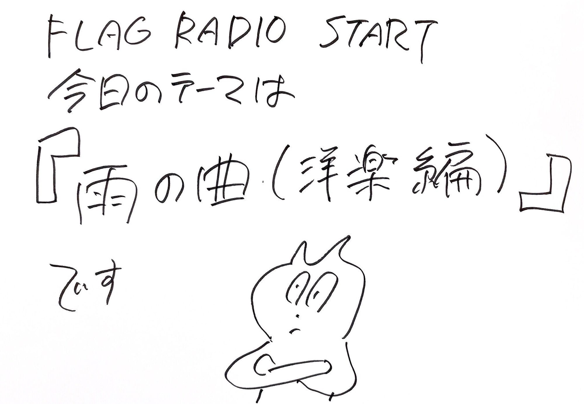 flag radio sakamotoshintarou 20190612