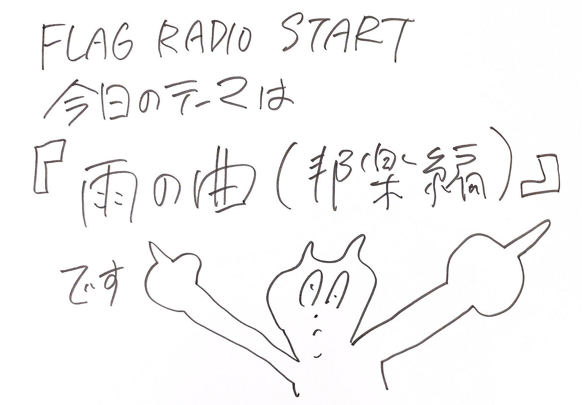 flag radio sakamotoshintarou 20190619