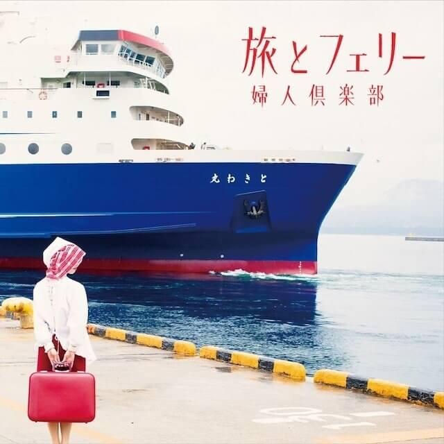 fuji club tabi to ferry