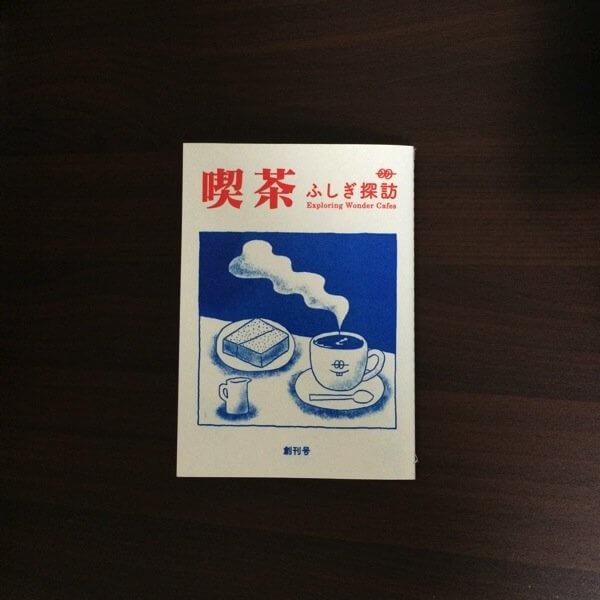 「喫茶ふしぎ探訪」表紙。