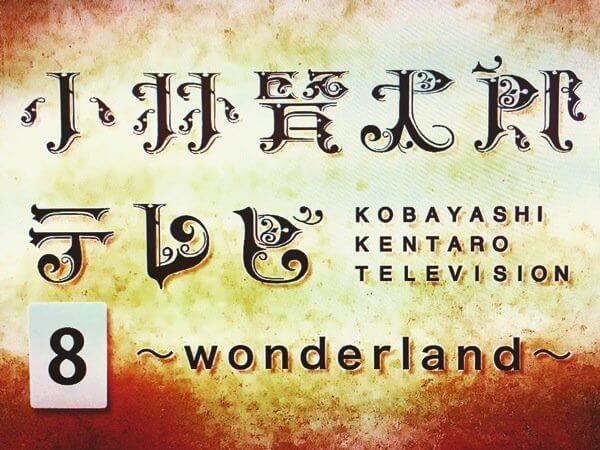 小林賢太郎テレビ8「wonderland」スクリーンショット。