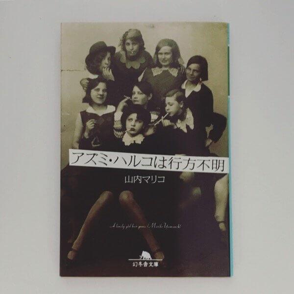 山内マリコ氏による小説「アズミ・ハルコは行方不明」文庫版