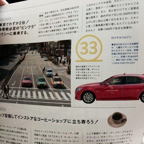 東京だからこそ成立する、という感じのバブリーなピンクラタクシー。
