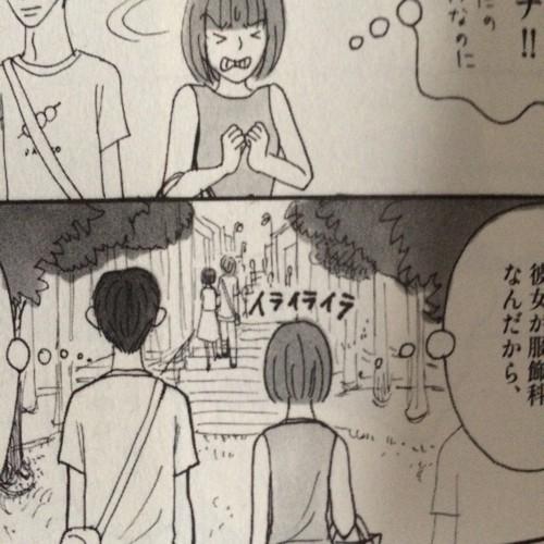 完全に井の頭公園。二人は吉祥寺に住んでいるようです。