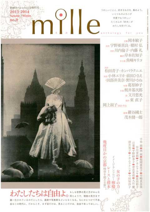 巖谷國士さんも寄稿している丹所千佳さん編集の雑誌「mille」。初版ほぼ完売だとか!