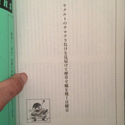 佐々木あららさんによる野球短歌もすごくいい。写真は創刊号から。