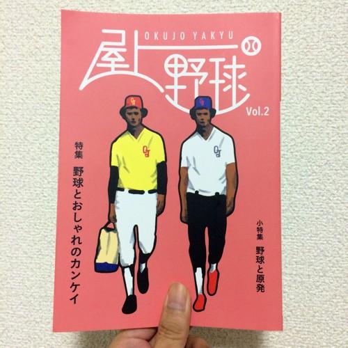 屋上野球Vol.2表紙。イラストは吉澤成友さん。