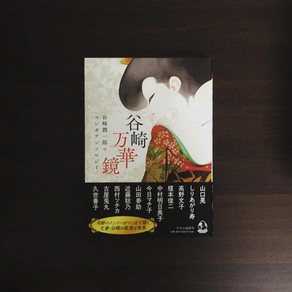 tanizaki mangekyou anthology