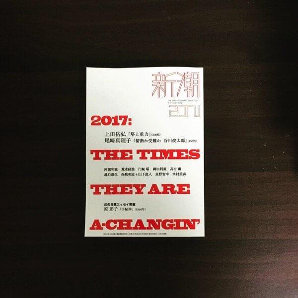 techosho hara setsuko shincho201701
