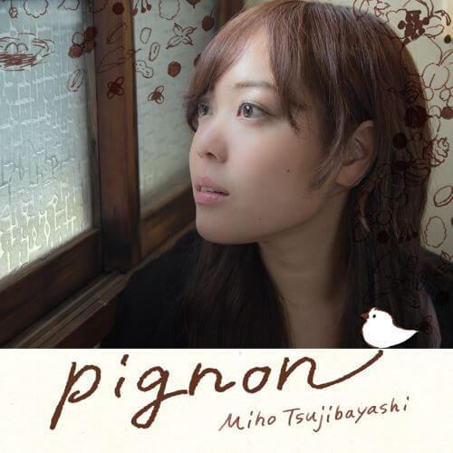 辻林美穂「pignon」ジャケット。