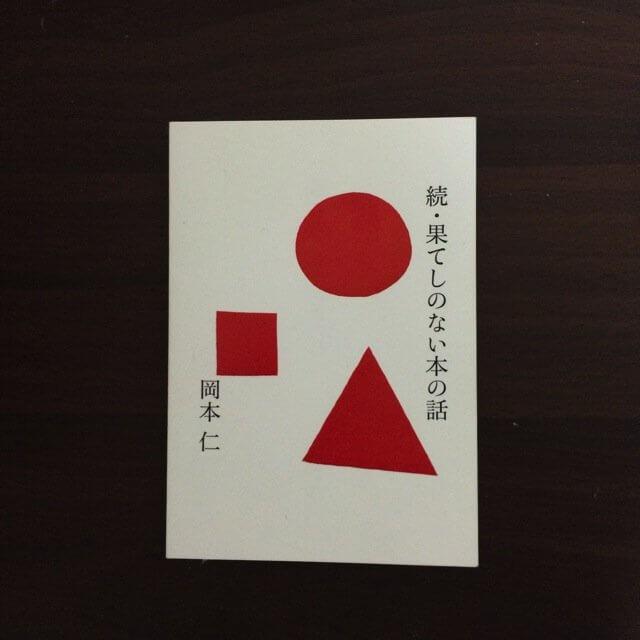 zoku hateshinonai honnohanashi01 1